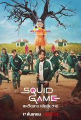 ดูซีรี่ย์เกาหลี Squid Game (2021) สควิดเกม เล่นลุ้นตาย ซับไทย HD [Netflix]