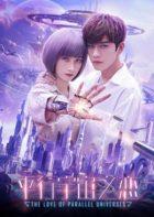 The Love of Parallel Universes ดูหนังจีน ซับไทย มาใหม่ 2021