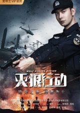 Wolf Killing Action (2020) ดูหนังแอคขั่น หนังเเอเชีย