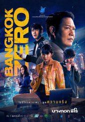 บางกอก ซีโร่ Bangkok Zero (2021) ดูซีรี่ย์ออนไลน์