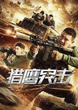 Falcon Assault (2020) ดูหนังฟรีออนไลน์ หนังเอเชีย