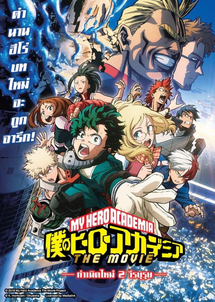 ดูหนังฟรีออนไลน์ My Hero Academia: Two Heroes (2018) กำเนิดใหม่ 2 วีรบุรุษ HD