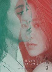 ดูซีรี่ย์เกาหลี Reflection of You (2021) ดั่งภาพสะท้อน