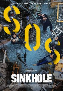 Sinkhole (2021) ดูหนังฟรีออนไลน์