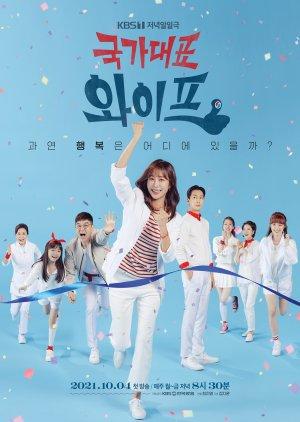 The All-Round Wife (2021) หนังเอเชีย ดูหนังฟรีออนไลน์