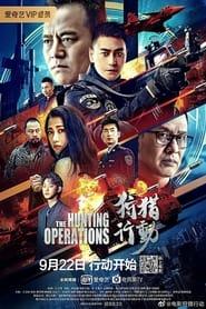 ดูหนังเอเชีย หนังแอคชั่น The Hunting Operations (2021) ปฏิบัติการล่าทะลุเดือด HD