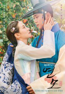 ดูซีรี่ย์เกาหลีออนไลน์ The King's Affection (2021) ราชันผู้งดงาม
